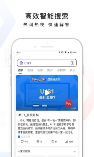 百度app下载官方免费下载最新版
