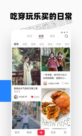 小红书app官方下载最新版