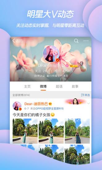 新浪微博app下载安装官方版