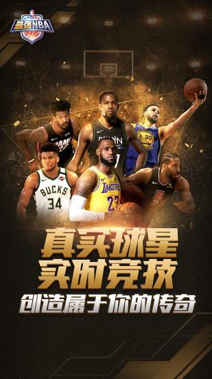 最强NBA官方版下载最新版