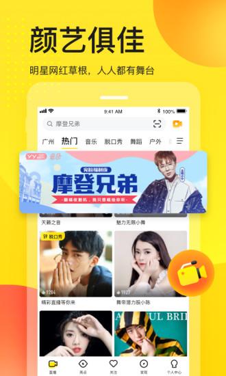 YY下载手机最新版
