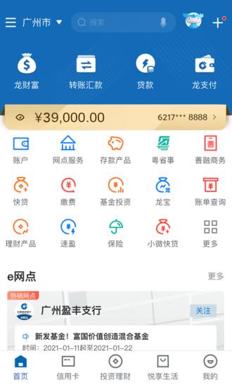 中国建设银行手机银行APP下载最新版
