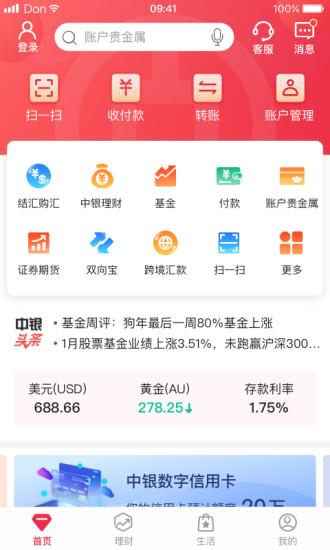 中国银行手机银行下载