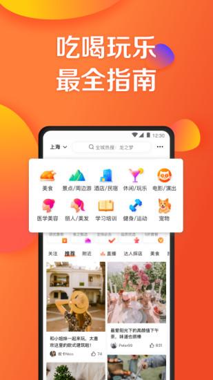 大众点评app下载安卓最新版