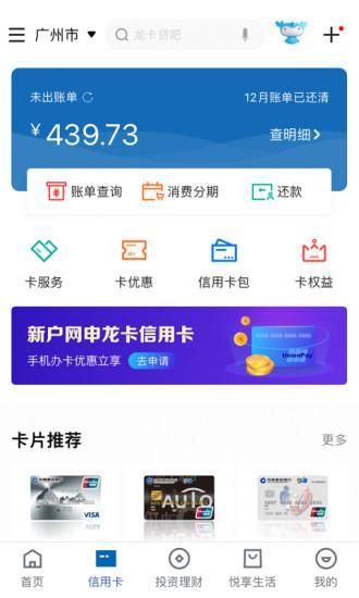 中国建设银行手机银行APP下载