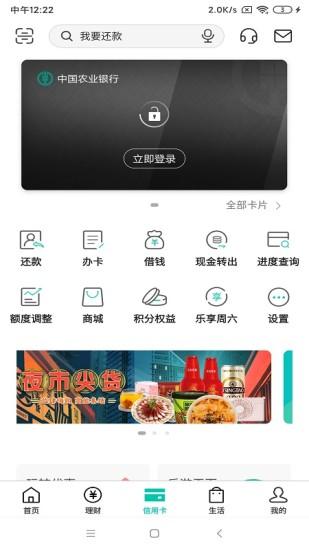 中国工商银行手机银行最新版