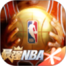 最强NBA官方版
