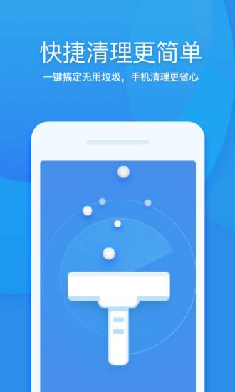 360清理大师2021最新版下载安卓版