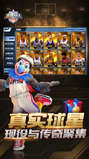 最强NBA下载