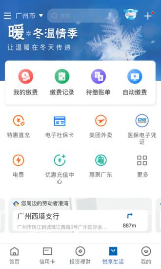 中国建设银行下载