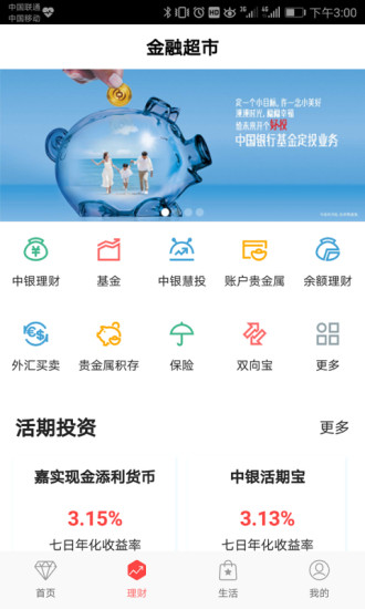 中国银行手机银行APP官方下载最新版