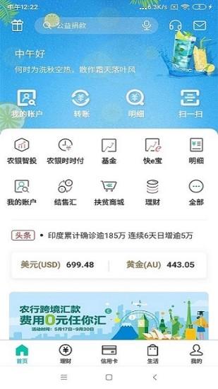 农行掌上银行APP下载安装手机版最新版