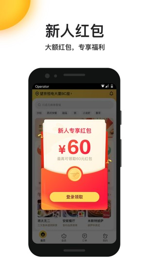 美团外卖APP下载官方版安卓版