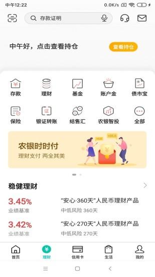 中国工商银行手机银行APP官方下载