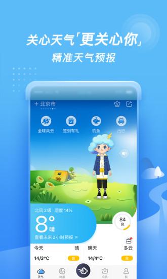 墨迹天气官方最新版手机版下载2021版