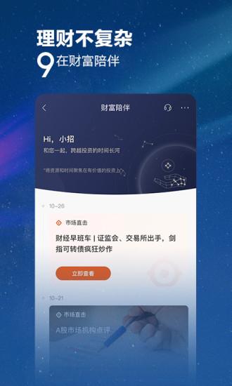 招商银行app官方下载