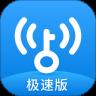 WiFi万能钥匙极速版app官方下载新版