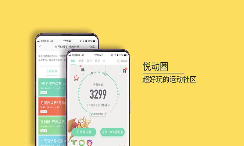 悦动圈app正版下载安装手机版