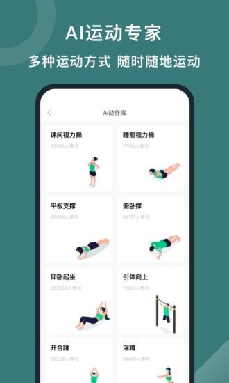悦动圈app正版下载