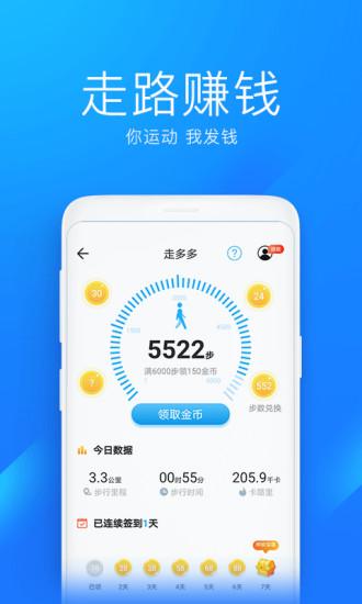 WiFi万能钥匙极速版app官方下载
