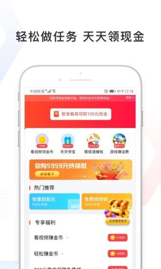百度极速版app