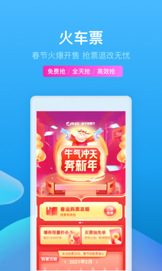 携程旅行app下载安装最新版