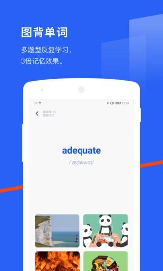 百词斩下载安装最新版手机版