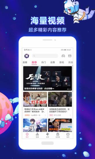 哔哩哔哩app官方下载最新版