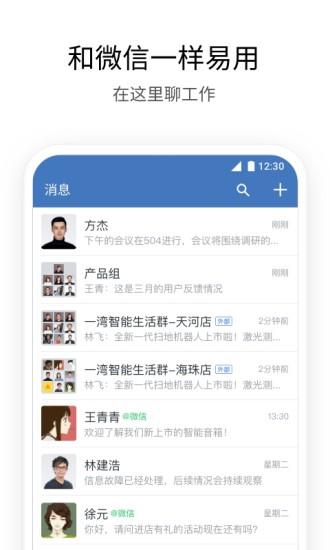 企业微信app下载安装官方版最新版