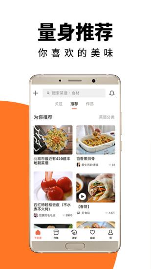 下厨房app官方免费下载