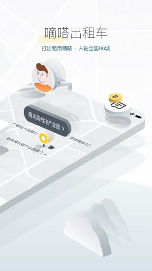 嘀嗒出行app下载安装官方