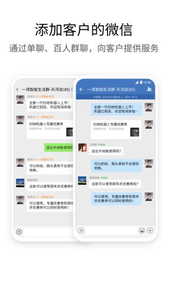 企业微信app下载安装官方版