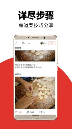 下厨房app官方下载
