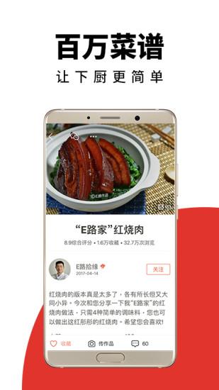 下厨房app官方免费下载最新版