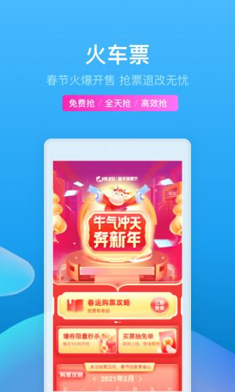 携程旅行app官方版下载