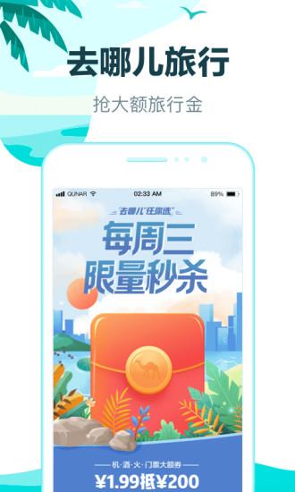 去哪儿旅行app官方下载最新版