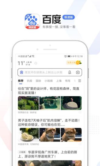 百度极速版app下载安装最新手机版