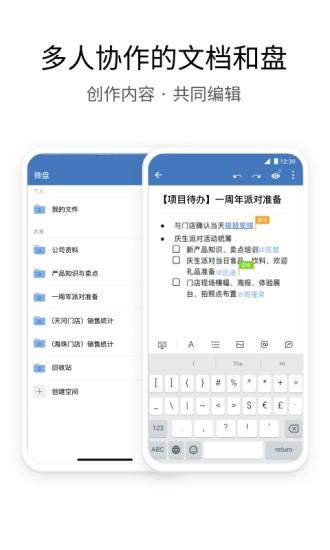 企业微信下载最新版