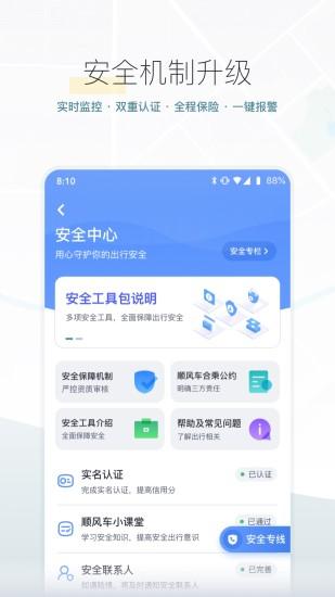 嘀嗒出行app官方下载手机版