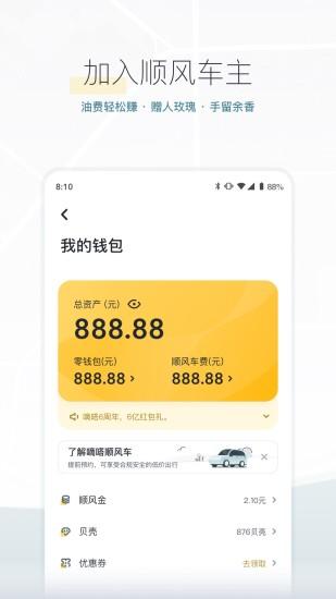 嘀嗒出行app官方下载最新版