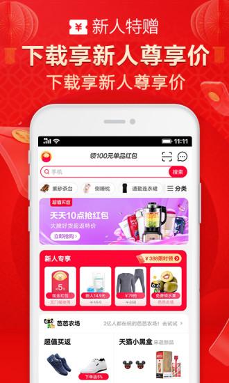 手机天猫app下载安装手机最新版
