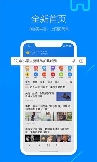 搜狗浏览器手机版下载新版