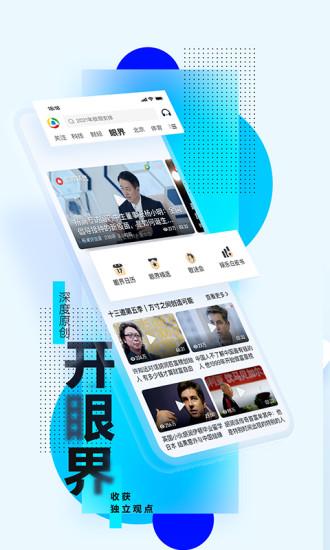 腾讯新闻app下载安装免费