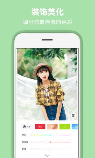 天天P图app版本