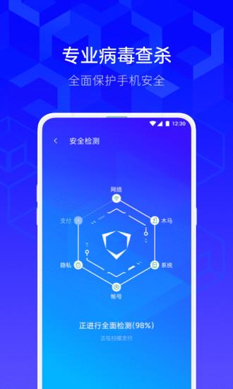 腾讯手机管家最新版下载