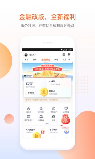 滴滴出行app下载官方下载安装官方版
