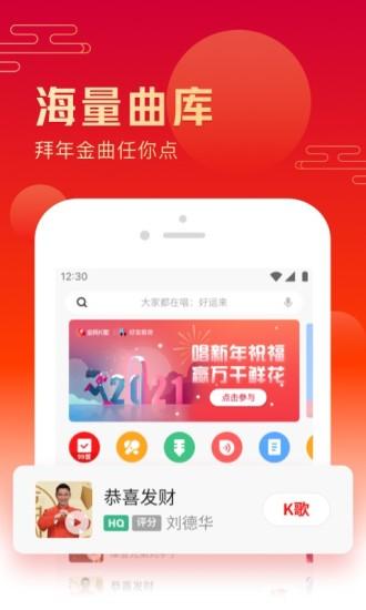 全民K歌下载安装2021版官方正版苹果版