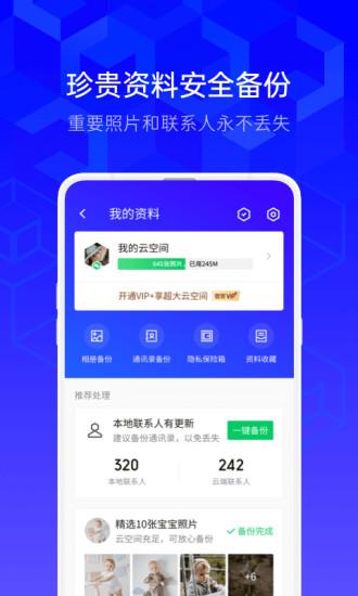 腾讯手机管家最新版下载2021手机版