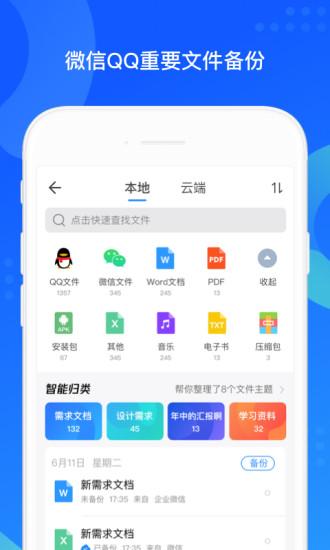 QQ同步助手官方下载安装