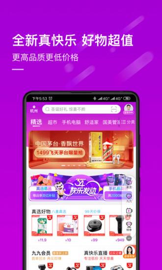 真快乐app官方版下载